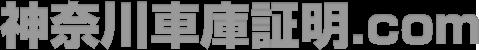神奈川車庫証明.com presented by NEXT行政書士事務所
