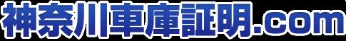 神奈川車庫証明.com